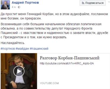 Портнов выложил запись Пашинского