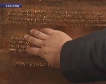Закарпатский окружной админсуд найдет и слепой и немой