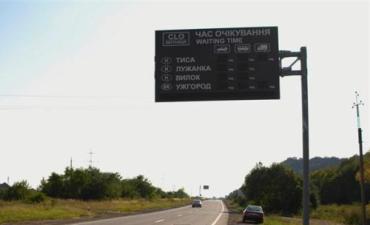 В Мукачево заработает табло, которое будет показывать очереди на границе