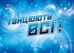 Прямо сейчас! Кастинг на телешоу «Танцуют все» в Ужгороде!