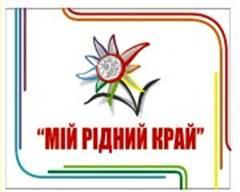 """Міжнародний фестиваль """"Мій рідний край"""""""