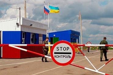 Рада собирается запретить украинцам ездить в Россию