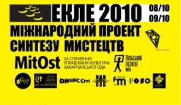 """В Ужгороде пройдет арт-проект """"ЕКЛЕ-2010"""""""