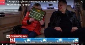 Пара виграла лотерею, сума склала 6 мільйонів гривень