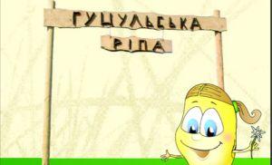 """""""Гуцульская репа 2010"""" приглашает всех на фестиваль на Раховщину"""
