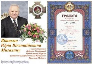 Митрополит Владимир наградил Юрия Викентьевича Мигалину