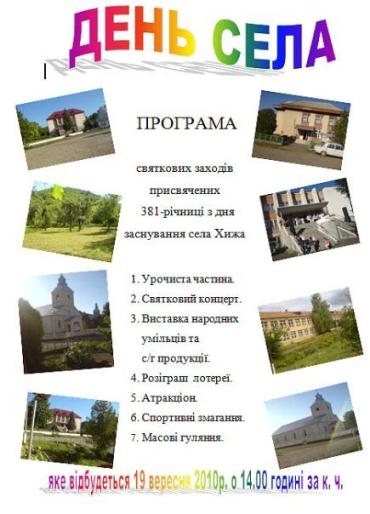 19 числа буде святкуватися День села Хижа що на Виноградівшині