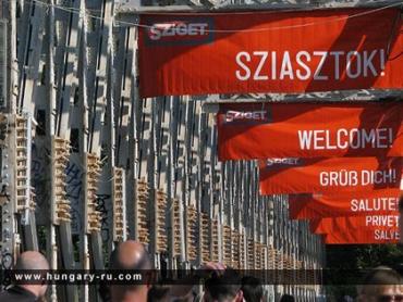 Официальное открытие Сигета состоится 12 августа