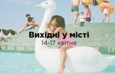 Великодній Ужгород.