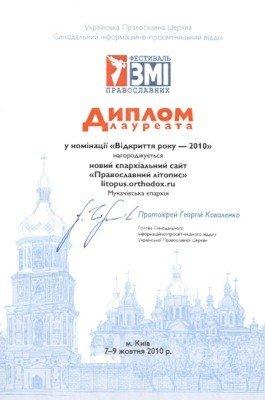 Один із дипломів Мукачівської Єпархії на фестивалі ЗМІ православних