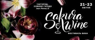 """""""Sakura Wine"""" проходитиме в ужгородському """"Совиному гнізді"""""""