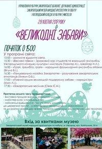 Ужгородців запрошують на Великодні забави