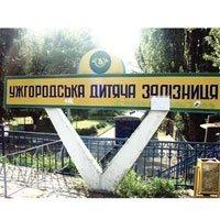 31 июля открывается движение на Ужгородской детской железной дороге