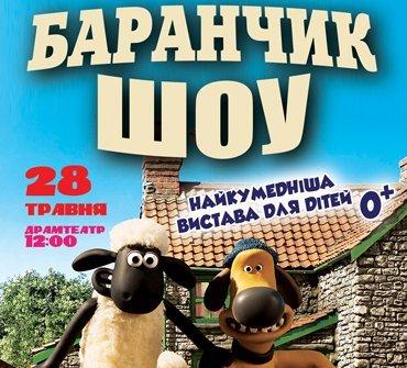 28 мая в Ужгороде Барашек Шоу
