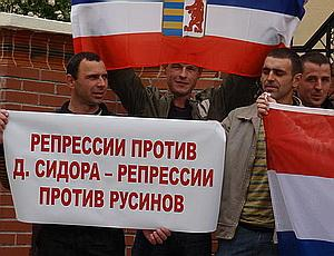 Димитрий Сидор не отказывается от борьбы за признание своего народа