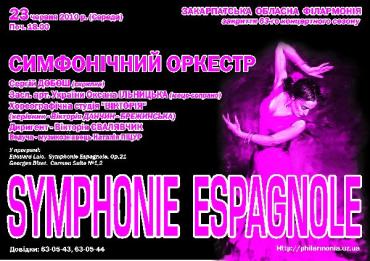 В Ужгороді закриття 63-го концертного сезону філармонії!