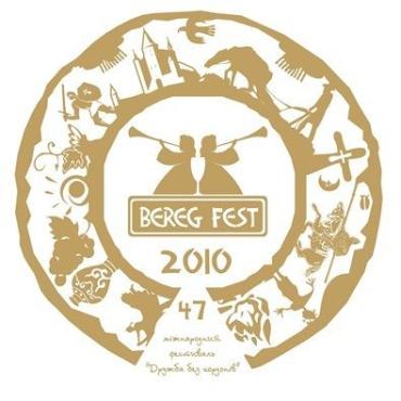 в Берегові на стадіоні «Дружба», проходитиме фестиваль BEREG FEST – 2010