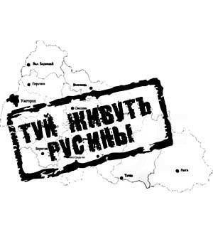 Русины рассчитывают на свое национальное признание, спасение родного языка