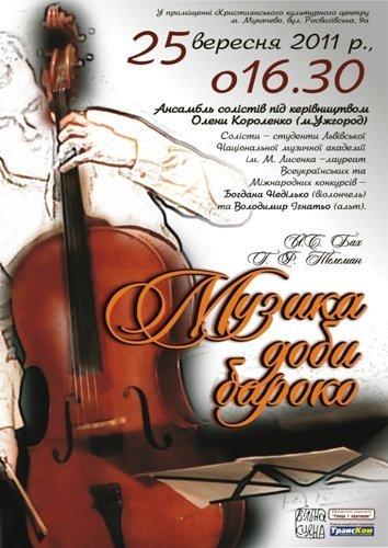 """В Ужгороді знову """"Скрипкова феєрія"""""""