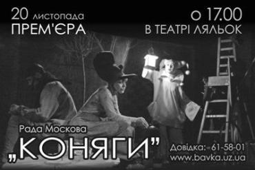 """""""Інтерлялька"""" представляє постановку """"Коняги"""""""