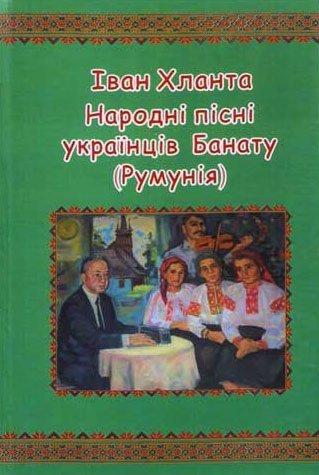 Іван Хланта «Народні пісні українців Банату (Румунія)»