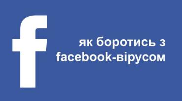 До Украины докатилась волна Facebook-червя