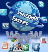 Украинские бизнесмены осваивают Интернет