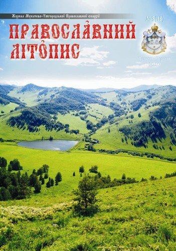 Ювілейний номер журналу «Православний Літопис» з'явився на Закарпатті