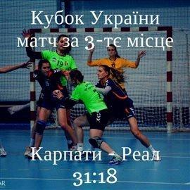 Закарпатки стали бронзовими призерами Кубка України з гандболу