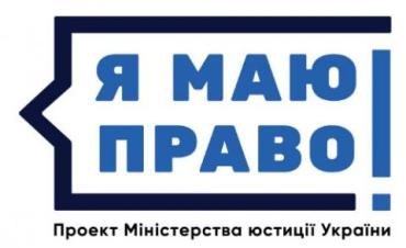 Головтеруправління юстиції у Закарпатській області інформує...
