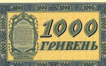 НБУ думает ввести купюру в 1000 гривен
