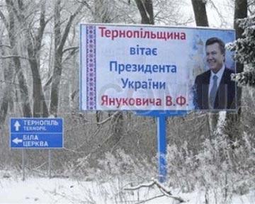 Тернопольщина поздравляет президента Украины Януковича В.Ф