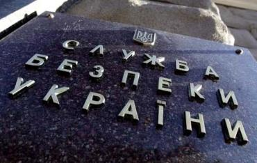 Закарпатська СБУ інформує...