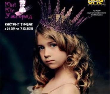 """Кастинги """"Мини-мисс"""" будут проходить с 24 сентября по 7 октября"""