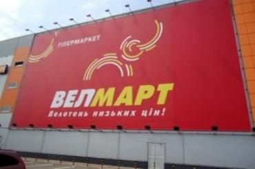 """Ужгородский супермаркет """"Велмарт"""" подвергся резонансному ограблению"""