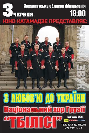 Национальный хор Грузии «Тбилиси» впервые выступит в Ужгороде 3 июня