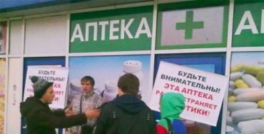 Аптеку накажут за нарушение законодательства о конкуренции