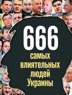 """Газета """"Комментарии"""" обнародовала список 666 самых влиятельных украинцев"""