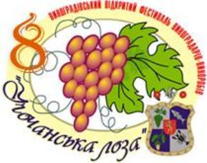 В Виноградове состоится фестиваль виноделов «Угочанская лоза»