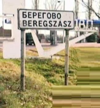 Венгерский язык перестал быть для города Берегово региональным языком