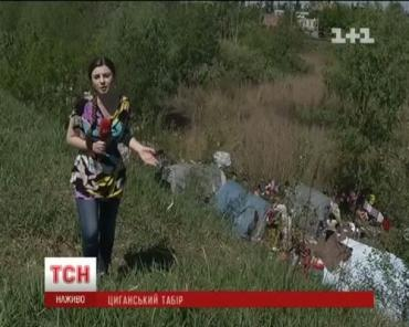 В Киеве цыгане строят из мусора жилье и заработают на жизнь