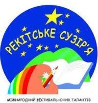 """На Міжгірщині вже традиційно відбудеться фестиваль-конкурс """"Рекітське Сузір'я""""."""