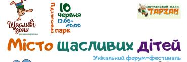 """Ужгород запрошує в """"Місто щасливих дітей"""""""