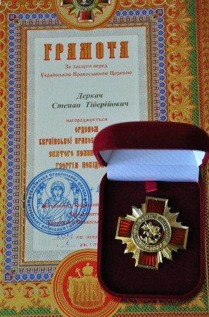 Орден УПЦ Георгия Победоносца