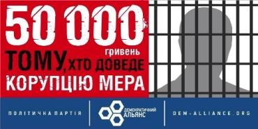 Акция за 50 000 гривен не направлена против мэра Ужгорода