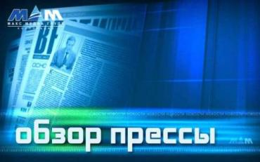 Обзор прессы и газет по всей Закарпатской области