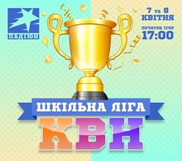 Финальный аккорд сезона Школьной лиги КВН прозвучит 8 апреля