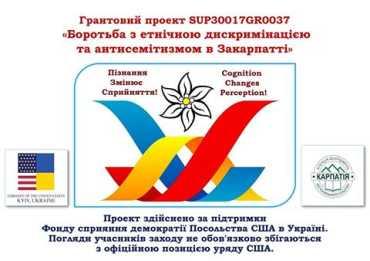 Ужгород. Ні етнічній дискримінації та антисемітизму!