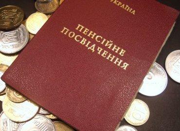 Высокие пенсии в Украине не возможны