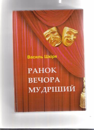 Чергова книжка Василя Шкірі «Ранок вечора мудріший»